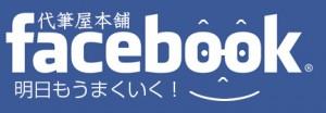 代筆屋本舗Facebook